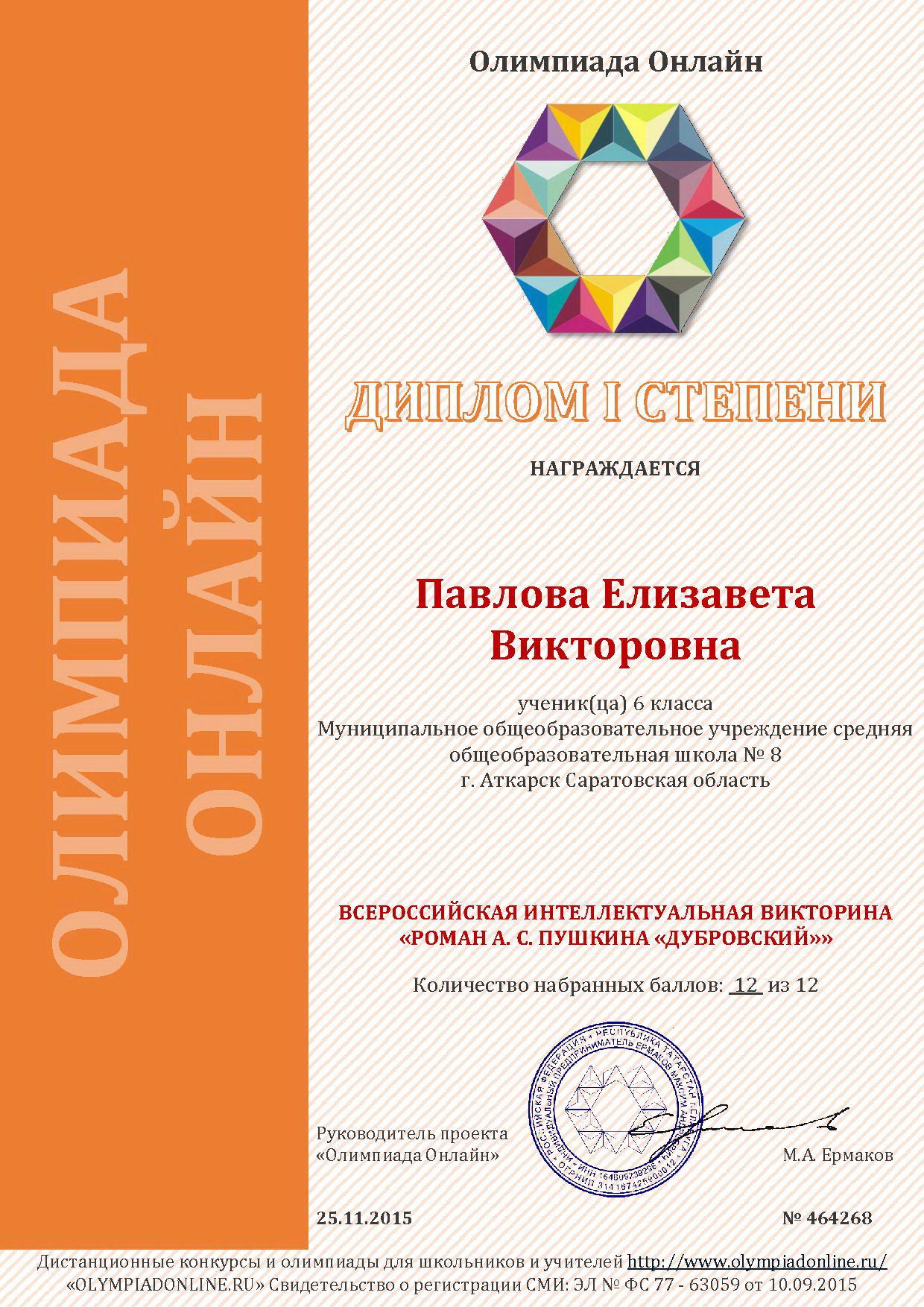 Всероссийские конкурсы 2 класс
